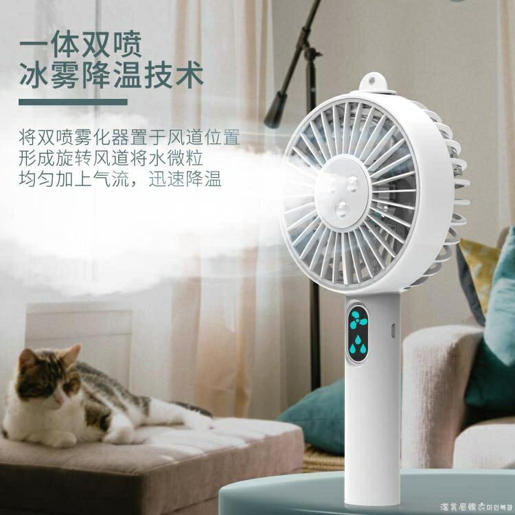 超靜音usb迷你噴霧小風扇便攜手持充電學生宿舍桌面大風力可噴水 四季小屋