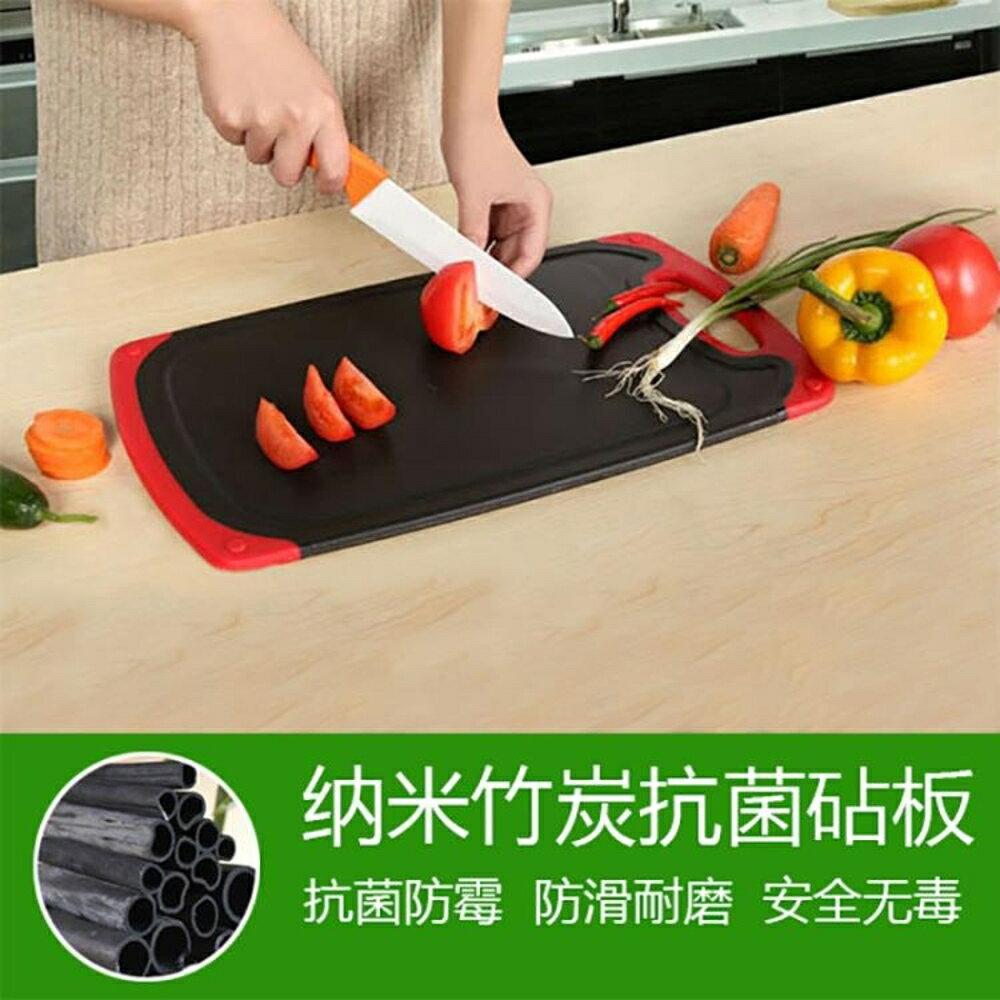 不髮霉竹炭塑料菜板抗菌水果砧板廚房案板切菜板創意韓國切肉黏板    全館八五折