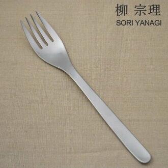 *新品上市*日本製 柳宗理 Sori Yanagi 19.5cm 不鏽鋼 餐叉-Z