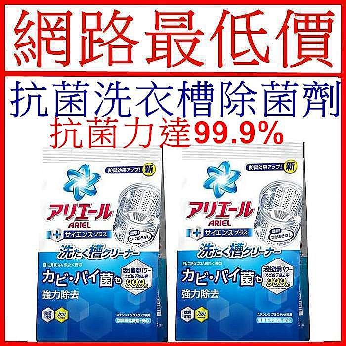 ^~ 最 ^~P  G ARIEL抗菌洗衣槽除菌劑^(粉末^)250g ~  好康折扣