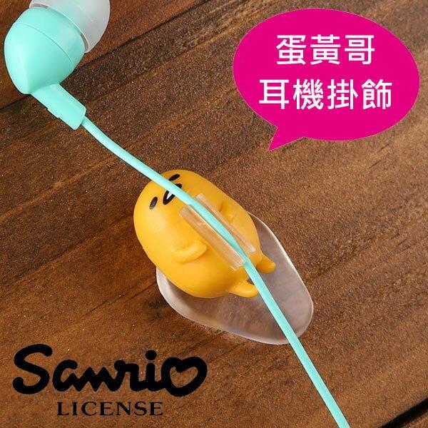 A.抓住了款【日本進口正版】 蛋黃哥 耳機掛飾 擺飾 躺著 三麗鷗 - 604583