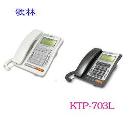 Kolin 歌林來電顯示有線電話 KTP-703L(白、鐵灰兩色)  ◆設定時間 ◆區域碼設定 ◆出局碼設定 ◆撥號方式設定 ◆鬧鐘時間設定