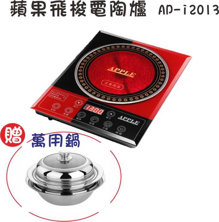 【APPLE蘋果牌】彩屏觸控電陶爐 AP-i2013  (贈萬用鍋)《刷卡分期+免運》