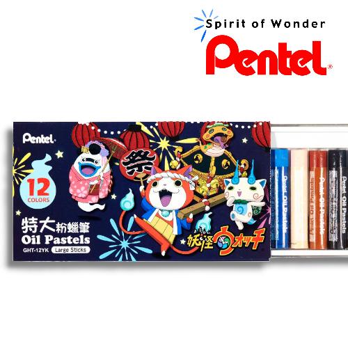 Pentel飛龍【日本妖怪手錶 - 深藍 】GHT-12YK 吉胖貓~特大粉蠟筆【12色】