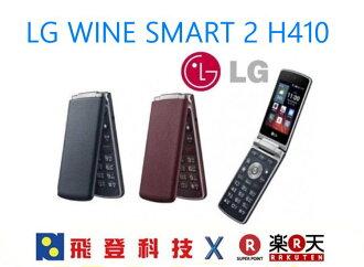 【復古智慧型】智慧型老人機 LG Wine Smart 2 H410 4G 全頻 觸控螢幕 折疊式手機 D486二代 含稅開發票公司貨
