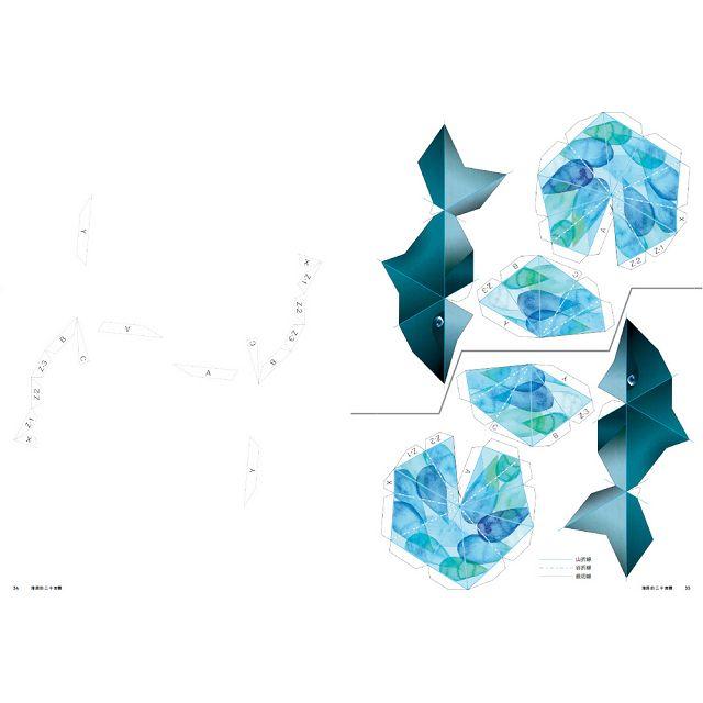 中村開己的3D幾何紙機關 7