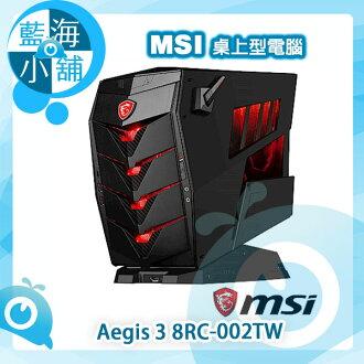 MSI 微星 Aegis 3 8RC-002TW 电竞桌上型电脑(八代i5六核双碟独显电竞机)