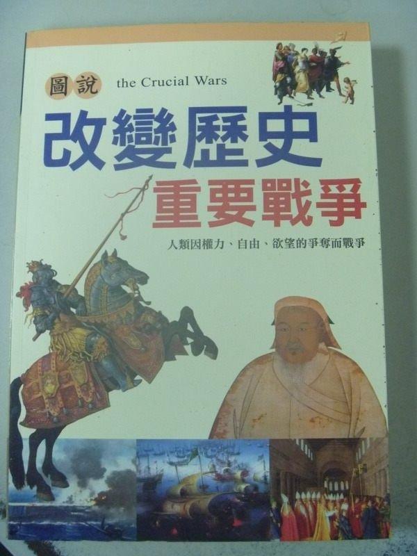 【書寶二手書T5/歷史_WDJ】改變歷史重要戰爭_遠鑑文化編