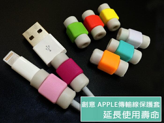 【4入/10入/20入】新一代 創意 i線套 保護套 蘋果 APPLE 傳輸線套 USB 手機 平板 充電線 電源線 保護套/iPad 2/3/4/Air/Air2/mini/mini2/mini3/..