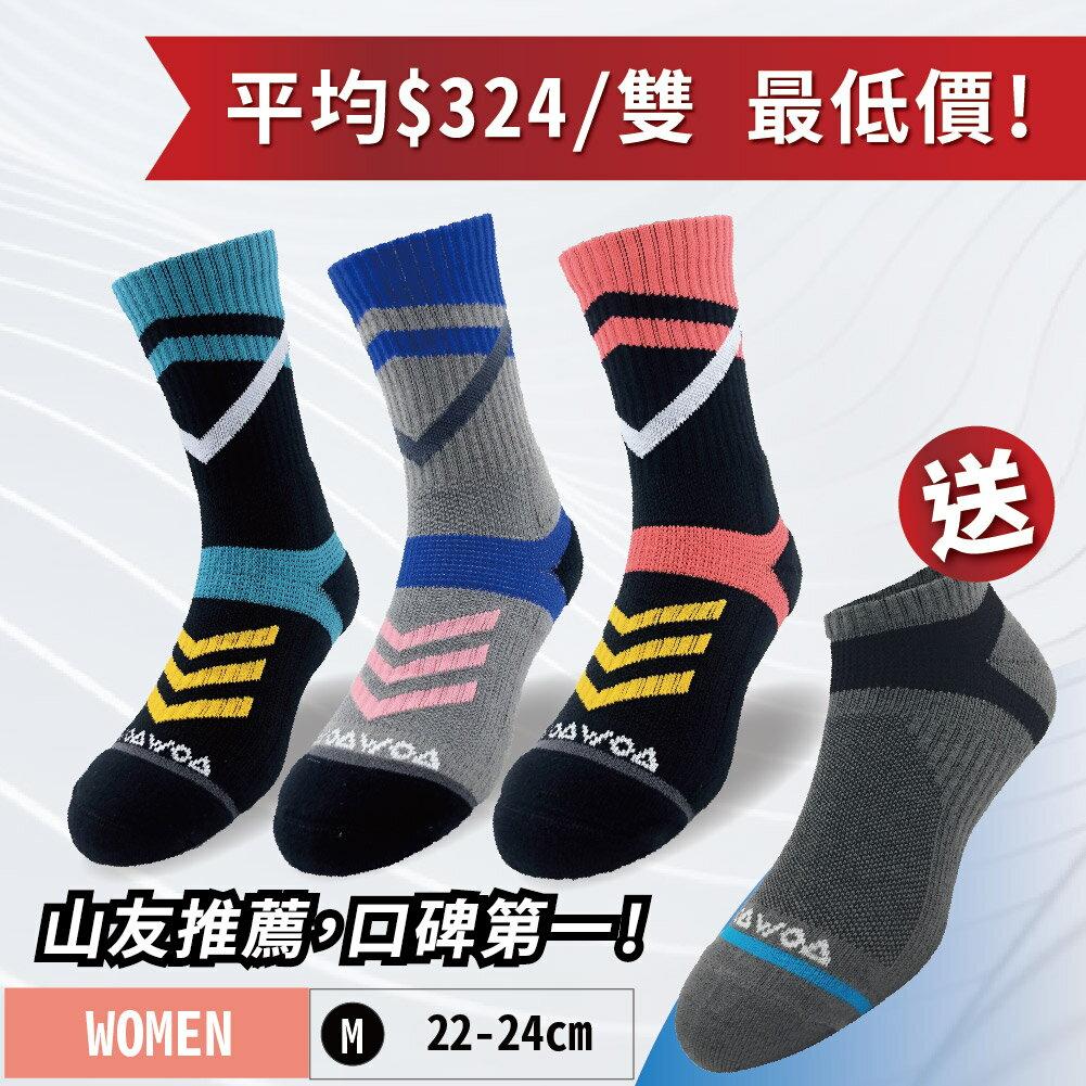 3+1組合最低價! 【WOAWOA】能量激發登山襪高筒-買三送一人氣款