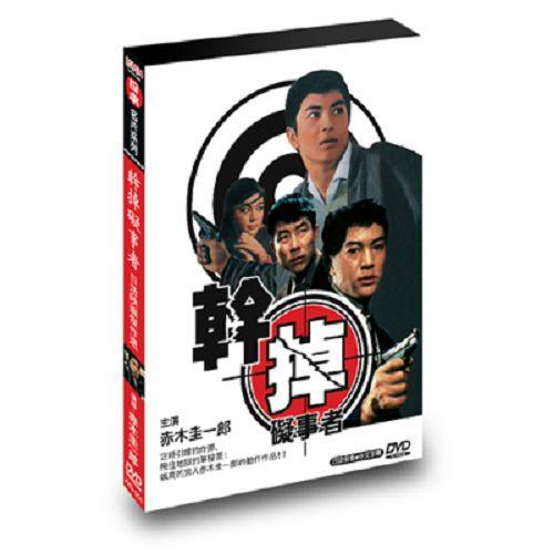 幹掉礙事者DVD赤木圭一郎/穗積隆信/葉山良二