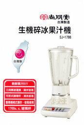 【尋寶趣】尚朋堂 1700C.C玻璃杯果汁機 三段式轉速調整 大容量 打汁 非一品夫人 SJ-1788