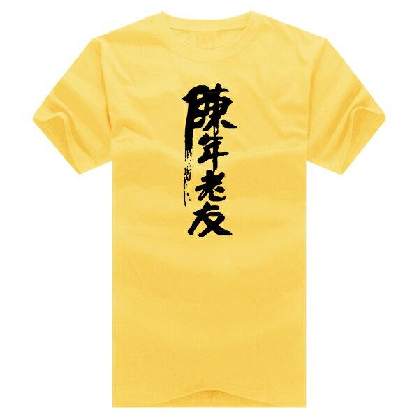 T恤 情侶裝 客製化 MIT台灣製純棉短T 班服◆快速出貨◆獨家配對情侶裝.陳年老友【YC292】可單買.艾咪E舖 7