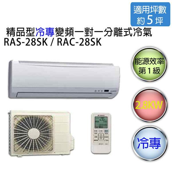 【HITACHI】日立精品型 1對1 變頻 冷專空調冷氣 RAS-28SK / RAC-28SK(適用坪數約4-5坪、2.8KW)
