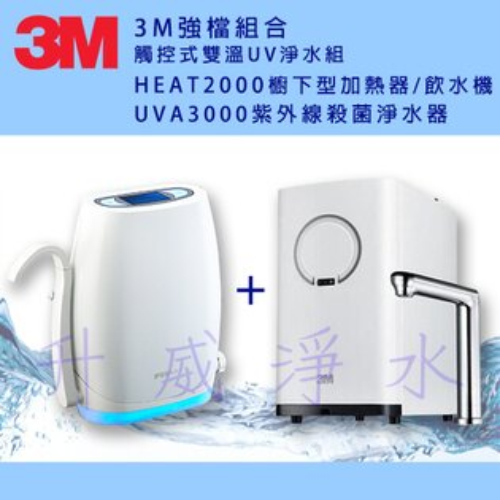 【高雄專區】★3M強檔組合★觸控式雙溫UV淨水組3MUVA3000+HEAT2000★櫥下型飲水機加熱器UV紫外線殺菌