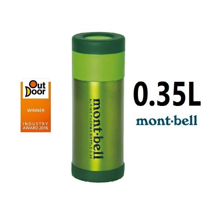 【【蘋果戶外】】mont-bell 1124765【0.35L 】350ml 經典雙層不鏽鋼登山保溫瓶 保溫杯 水壺 隨身杯 SUS304+SUS316不鏽鋼