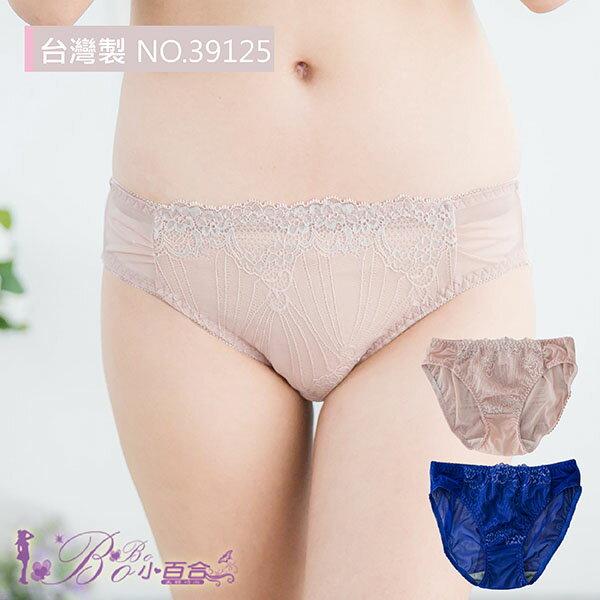 內褲  吸濕排汗裡布 乾爽舒適透氣 親膚貼身 柔軟手感~波波小百合~U 39125 製