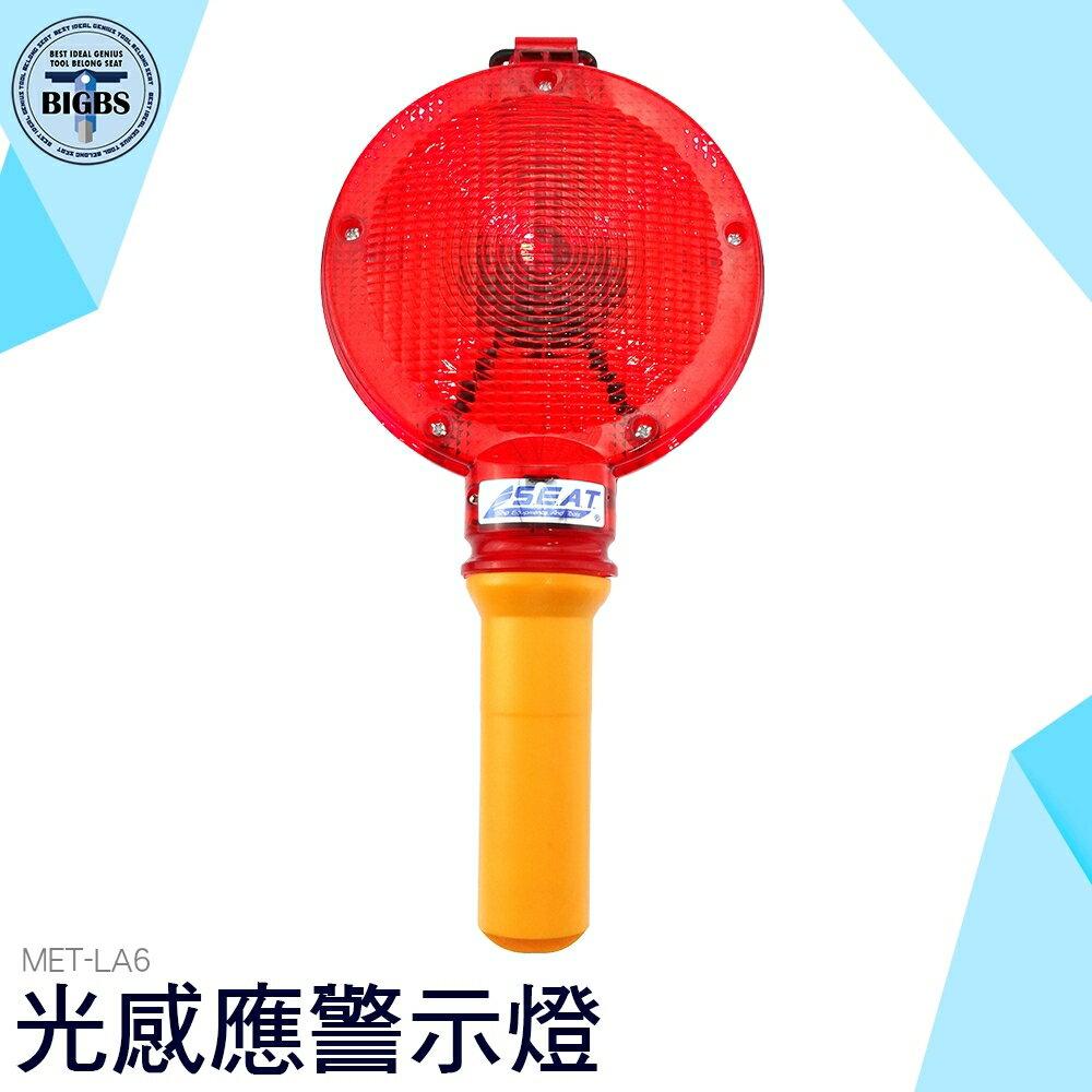 利器五金 太陽能感應燈 太陽能警示燈 光感應警示燈 IP65防水+6顆LED燈 電池式 LA6