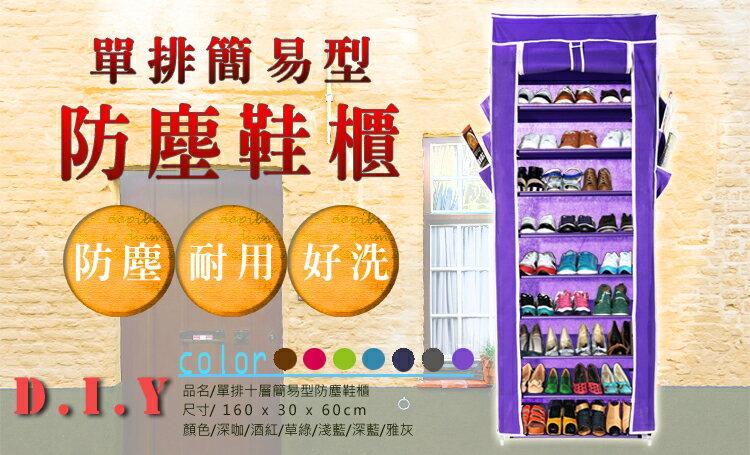 新款十層簡易防塵鞋櫃