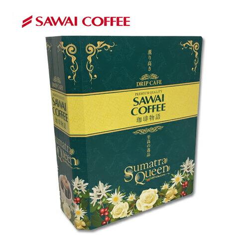 【澤井咖啡】掛耳莊園單品豆系列 - 蘇門達臘女王 0