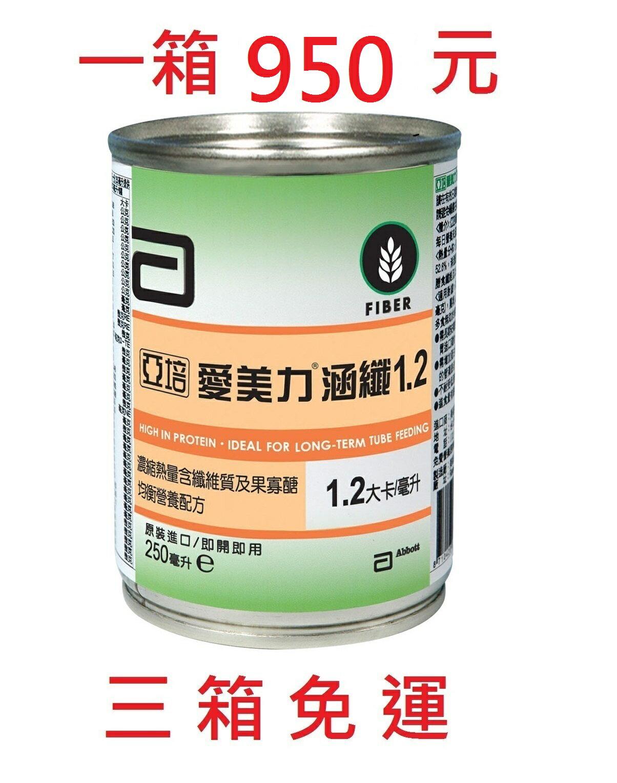 亞培愛美力涵纖1.2 重量:250ml 一箱24瓶,三箱免運 保健食品 保健飲品