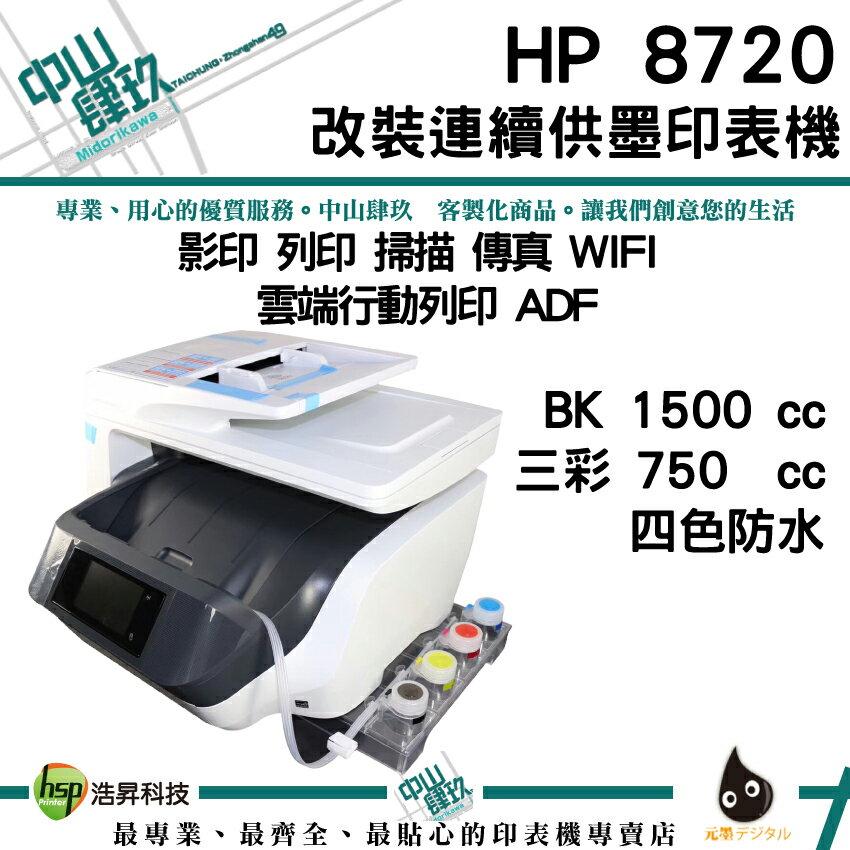 【四色全防水 / 1500ml bk + 750ml 三彩】HP 8720 雲端智慧旗艦機+連續供墨系統