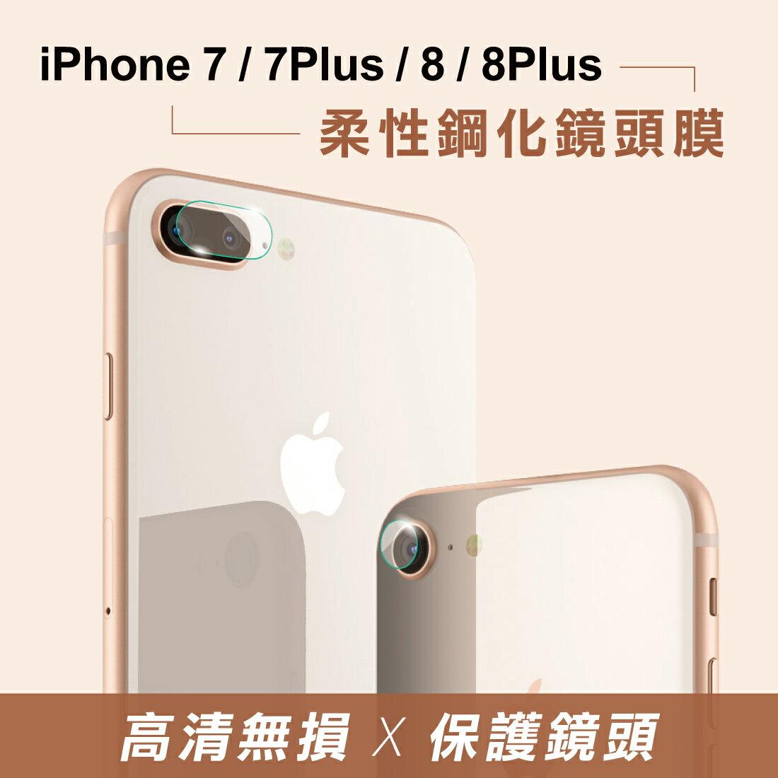 鏡頭 保護 iPhone 8 7 Plus 後鏡頭 無損 高清 鋼化 玻璃 保護貼 另售 保護框 指紋貼 螢幕保護貼 全館滿299免運費