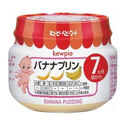 日本 KEWPIE キユーピー 丘比 香蕉布丁  7M+ 即食 副食品 離乳食