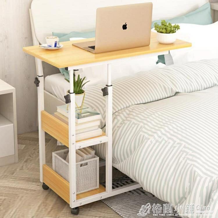家用可行動床邊桌沙發升降桌可摺疊寫字桌懶人書桌筆記本電腦桌子