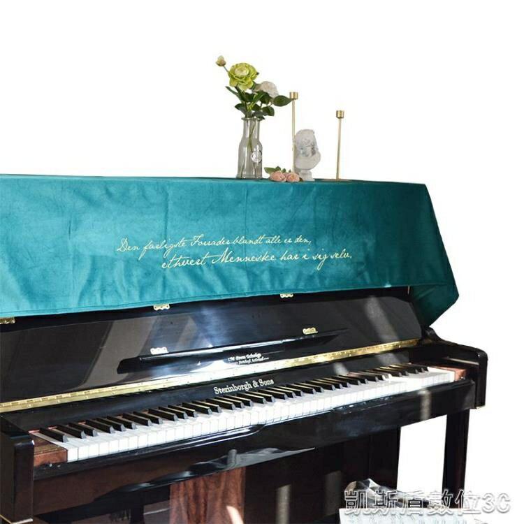 北歐式鋼琴蓋布現代簡約美式輕奢琴罩電鋼琴全罩子防塵絲絨鋼琴套YYJ 伊衫風尚推薦