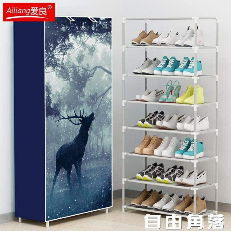 鞋架簡易家用經濟型組裝宿舍女寢室門口小鞋架子省空間防塵布鞋櫃 --伊衫風尚
