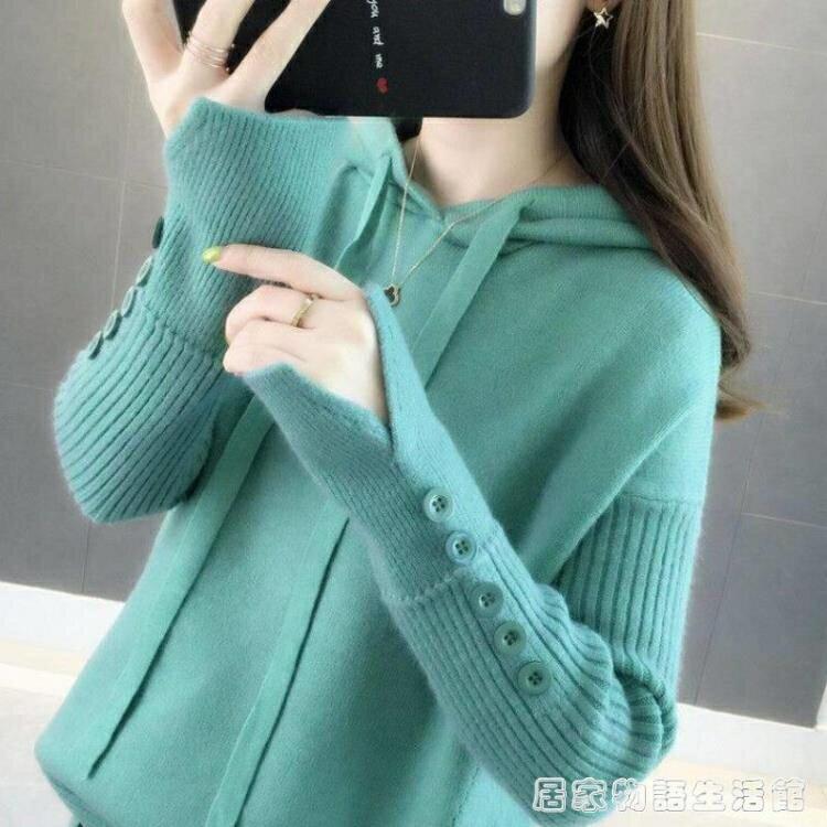秋冬連帽衛衣女新款韓版寬鬆套頭針織衫純色慵懶風毛衣女外套 --伊衫推薦