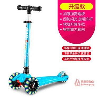 免運 滑板車 滑板車兒童136小孩寶寶踏板滑滑車溜溜車四輪12歲T 6色