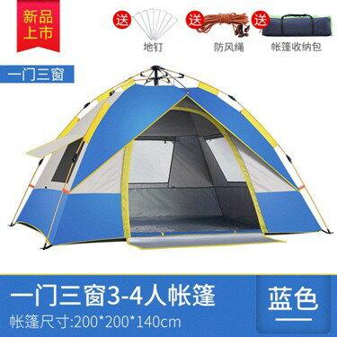 免運 戶外帳篷 帳篷2人野營單人家用野外露營防暴雨加厚3人4人全自動T 3色