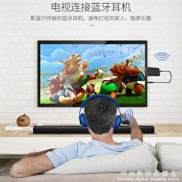 藍芽發射器接收器5.0二合一臺式電腦電視音頻3.5mm無線藍芽適配器 韓國時尚週 1