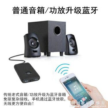 藍芽發射器接收器5.0二合一臺式電腦電視音頻3.5mm無線藍芽適配器 韓國時尚週 2
