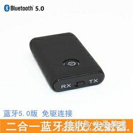 藍芽發射器接收器5.0二合一臺式電腦電視音頻3.5mm無線藍芽適配器 韓國時尚週 0