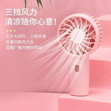 免運 手持風扇 手持小風扇usb充電便攜式迷你小型電風扇超靜音學生宿舍床上【解暑神器】