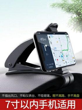 免運 車載手機支架汽車錶臺卡扣式車用手機架手機夾子車上支撐架導航   韓國時尚週