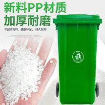 免運 戶外垃圾桶垃圾箱果皮箱物業240l塑料大號室外小區分類升環衛