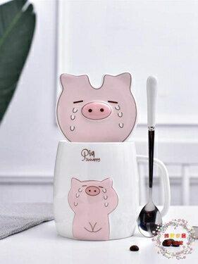 免運 創意小豬馬克杯粉色少女心卡通陶瓷杯子情侶水杯咖啡杯帶蓋勺水杯
