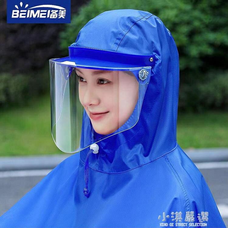 免運 電動摩托車雨衣男女時尚騎行加大加厚電瓶車單人防水頭盔面罩雨披