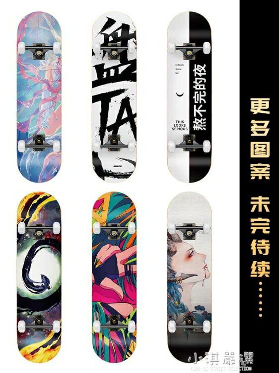 專業滑板初學者成年男女生兒童四輪長板成人全能雙翹滑板車CY 尾牙年會禮物