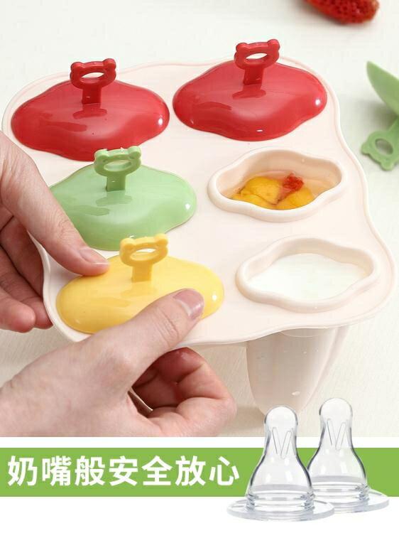 雪糕冰淇淋模具自制冰棒模做雪糕的磨具模型家用硅膠凍冰棍制作盒 618購物節 1