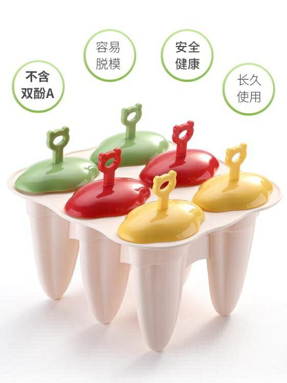 雪糕冰淇淋模具自制冰棒模做雪糕的磨具模型家用硅膠凍冰棍制作盒 618購物節 0