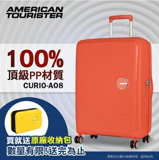 【五月最狂就是我!專區最低價】《熊熊先生》美國旅行者30吋輕量拉桿箱100%PP材質行李箱新秀麗AT輕量雙排輪商務箱AO8歡迎詢問優惠