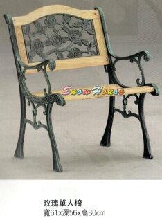 ╭☆雪之屋居家生活館☆╯R971-02PB203玫瑰單人椅公園椅休閒椅戶外椅涼椅