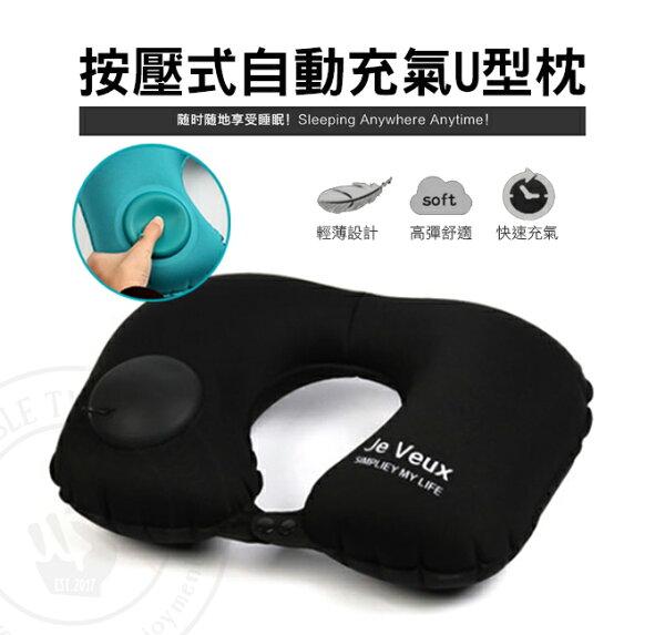 自動可折疊型▸按壓式充氣U型枕充氣頸枕免吹氣飛機旅行枕快速午睡辦公U枕頭靠枕JeVeux