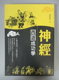 【書寶二手書T3/文學_HRY】神經:西遊成功學_成雲雷