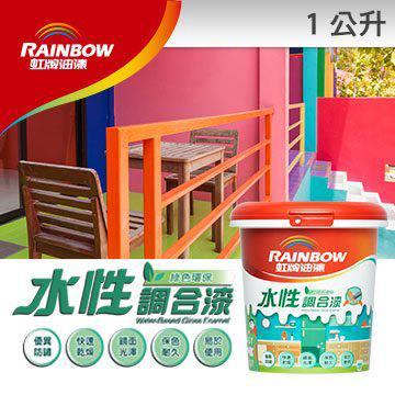 【 漆太郎 】 虹牌A160水性環保調和漆 特價商品
